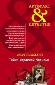 Обложка Тайна «Красной Москвы» Ольга Тарасевич
