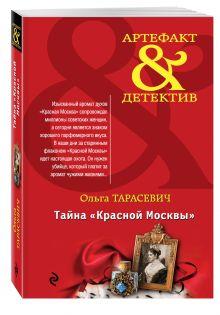 Тарасевич О.И. - Тайна «Красной Москвы» обложка книги