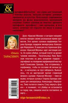 Обложка сзади Тайна «Красной Москвы» Ольга Тарасевич