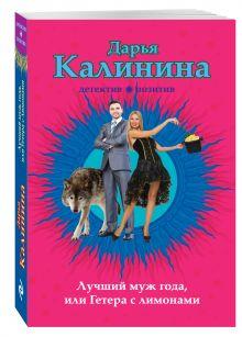 Калинина Д.А. - Лучший муж года, или Гетера с лимонами обложка книги