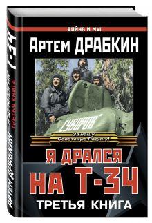 Я дрался на Т-34. Третья книга обложка книги