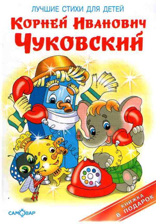 Лучшие стихи для детей Чуковский К.