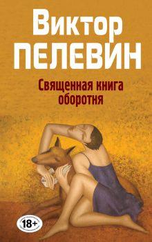 Священная книга оборотня