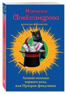 Александрова Н.Н. - Лунная походка черного кота, или Призрак фокусника обложка книги