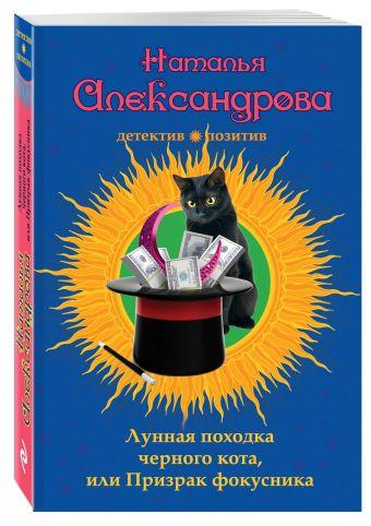 Лунная походка черного кота, или Призрак фокусника Александрова Н.Н.