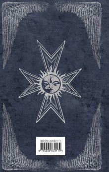 Обложка сзади Смотритель. Книга 1. Орден желтого флага Виктор Пелевин