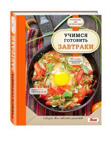 <нe указано> - Учимся готовить завтраки обложка книги
