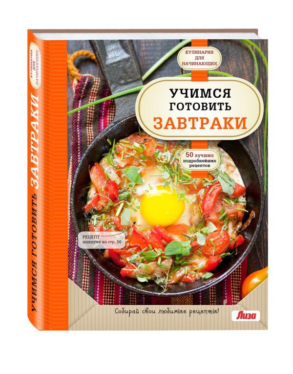 Учимся готовить завтраки <нe указано>