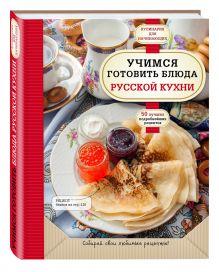 - Учимся готовить блюда русской кухни обложка книги