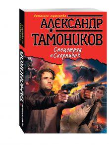 Тамоников А.А. - Спецотряд Скорпион обложка книги