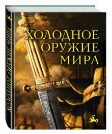 Козленко А.В. - Холодное оружие мира. 2-е издание обложка книги