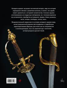 Обложка сзади Холодное оружие мира. 2-е издание Алексей Козленко