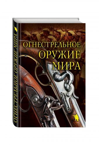 Огнестрельное оружие мира. 2-е издание Алексеев Д.
