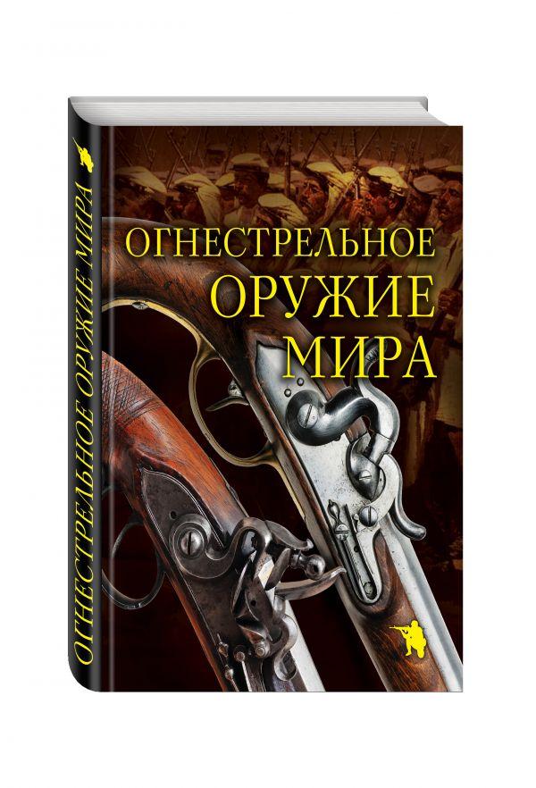 Огнестрельное оружие мира. 2-е издание