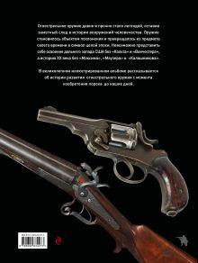 Обложка сзади Огнестрельное оружие мира. 2-е издание Дмитрий Алексеев