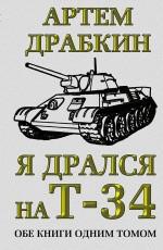 Обложка Я дрался на Т-34. Обе книги одним томом Артем Драбкин