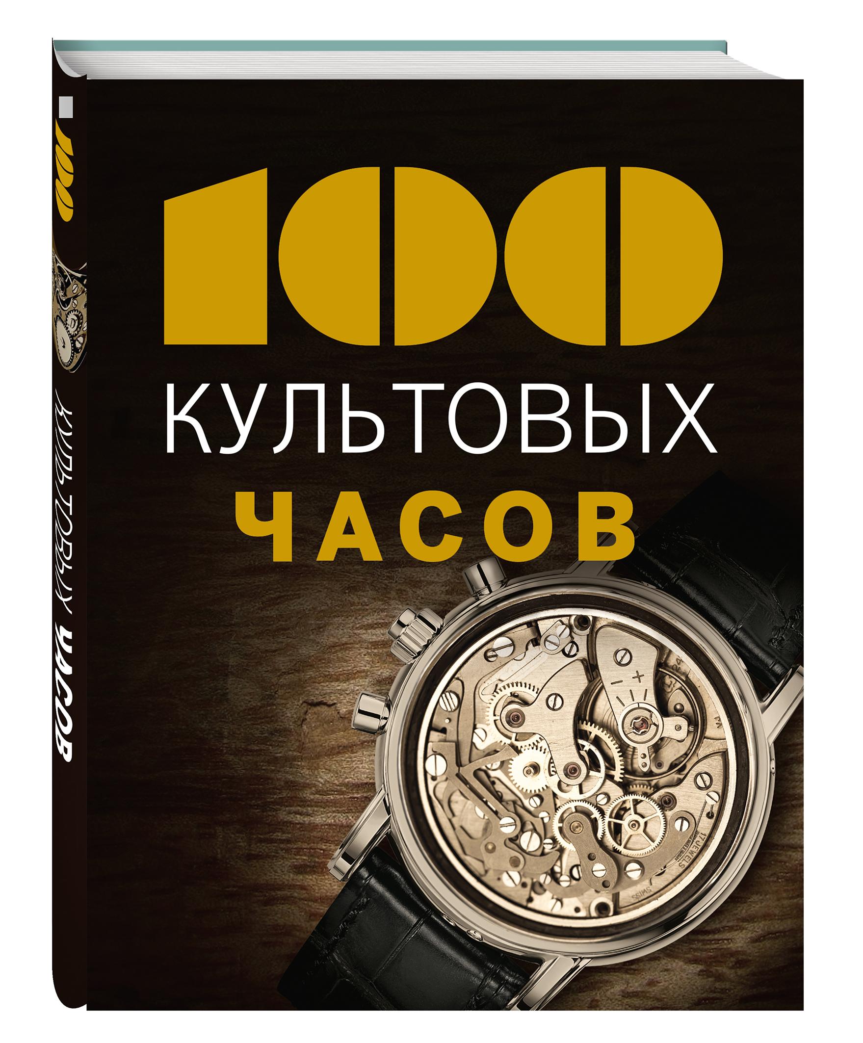 100 культовых часов ( Лакруа Э., Гаскес Т.  )