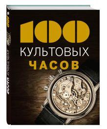 Лакруа Э., Гаскес Т. - 100 культовых часов обложка книги