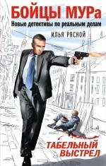 Рясной И.В. - Табельный выстрел обложка книги