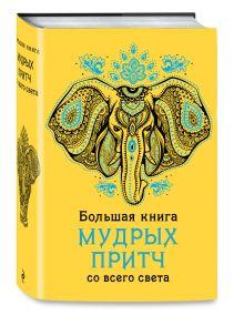 - Большая книга мудрых притч со всего света обложка книги