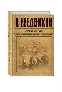 Введенский В.В. - Мертвый час обложка книги