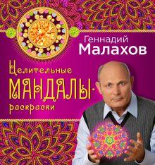Геннадий Малахов - Целительные мандалы-раскраски обложка книги