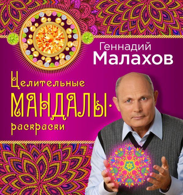 Целительные мандалы-раскраски Геннадий Малахов