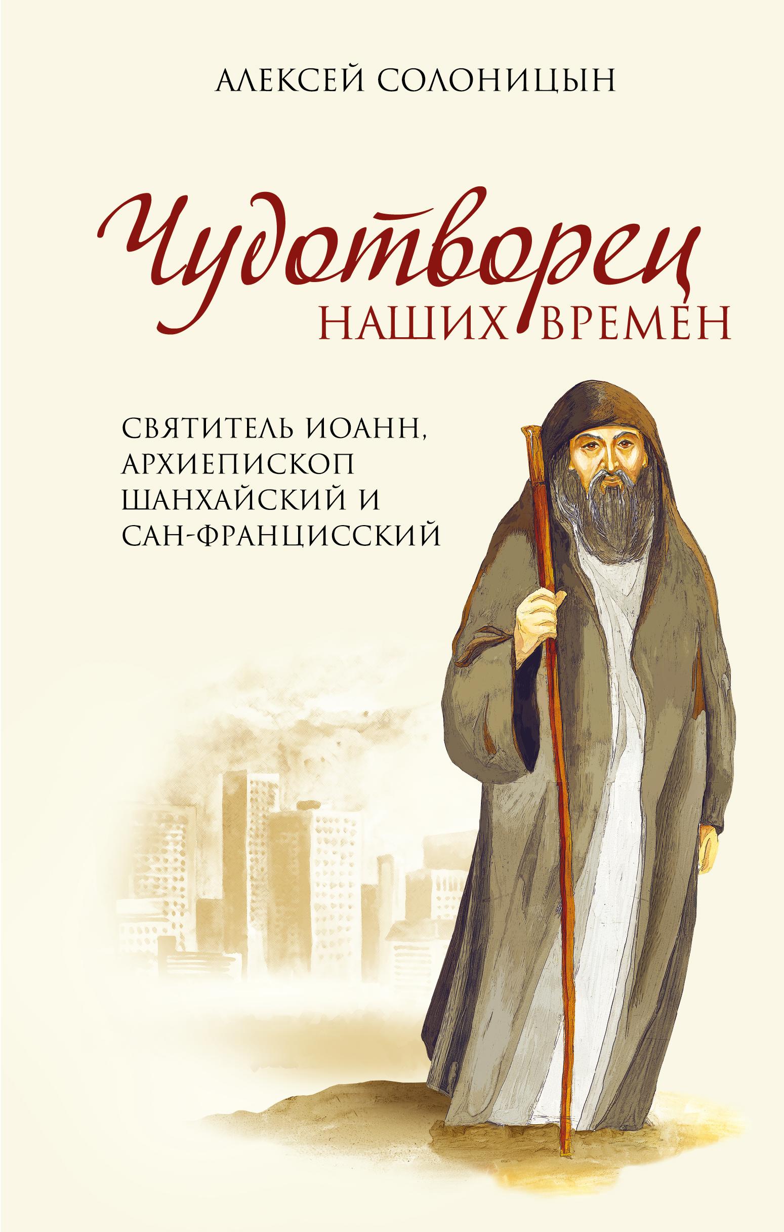 Чудотворец наших времен. Святитель Иоанн, архиепископ Шанхайский и Сан-Францисский