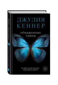 Кеннер Д. - Обнаженные тайны. Он знает про нее почти все... кроме самого главного обложка книги