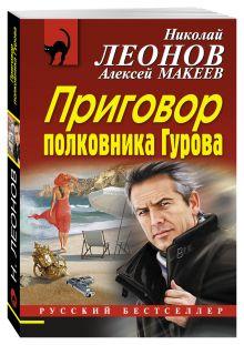 Леонов Н.И., Макеев А.В. - Приговор полковника Гурова обложка книги