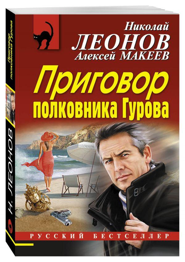 Приговор полковника Гурова Леонов Н.И., Макеев А.В.