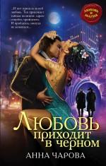 Чарова А. - Любовь приходит в черном обложка книги