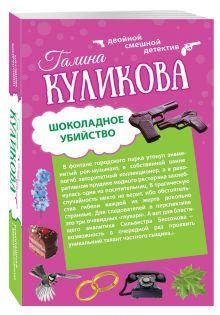 Куликова Г.М. - Шоколадное убийство. Рукопашная с Мендельсоном обложка книги