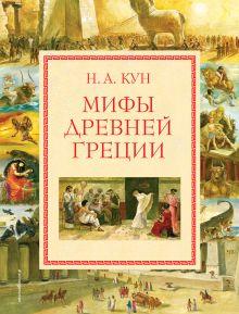 Мифы Древней Греции (мел.) (ил. А. Власовой)
