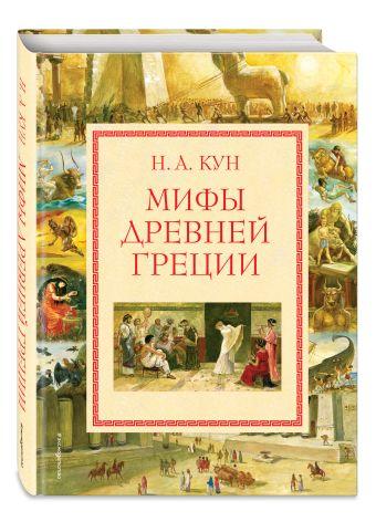Мифы Древней Греции (ил. А. Власовой) Кун Н.А.