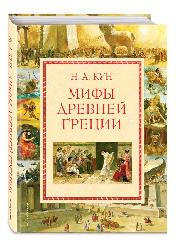 Мифы Древней Греции (ст. изд.) Кун Н.А.