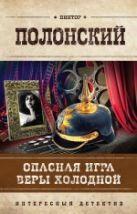 Полонский В. - Опасная игра Веры Холодной' обложка книги