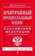 Арбитражный процессуальный кодекс Российской Федерации : текст с изм. и доп. на 15 сентября 2015 г. от ЭКСМО
