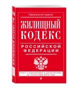 Жилищный кодекс Российской Федерации : текст с изм. и доп. на 15 сентября 2015 г.