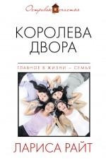 Райт Л. - Королева двора обложка книги