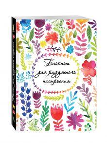Козловская Ю. - Блокнот для радужного настроения обложка книги