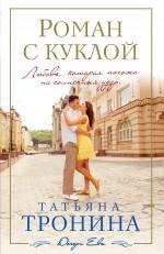 Тронина Т.М. - Роман с куклой обложка книги