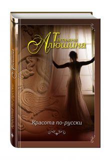 Красота по-русски обложка книги
