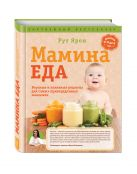 Ярон Рут - Мамина еда. Вкусные и полезные рецепты для самых привередливых малоежек' обложка книги