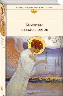 Молитвы русских поэтов