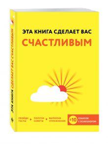Хибберд Д., Асмар Д. - Эта книга сделает вас счастливым обложка книги
