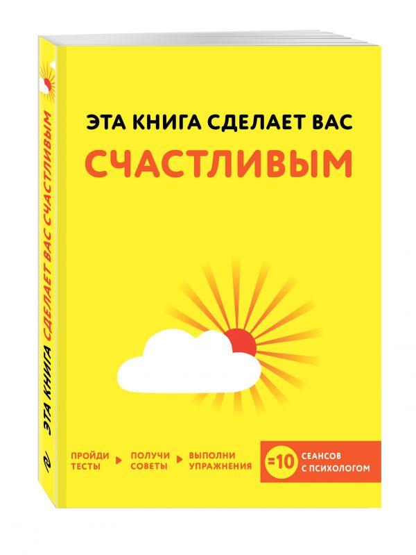 Эта книга сделает вас счастливым Хибберд Д., Асмар Д.