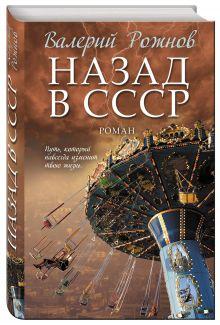 Рожнов В.А. - Назад в СССР обложка книги