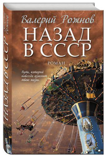 Назад в СССР Рожнов В.А.