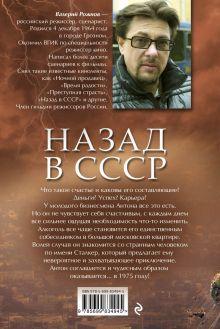 Обложка сзади Назад в СССР Валерий Рожнов